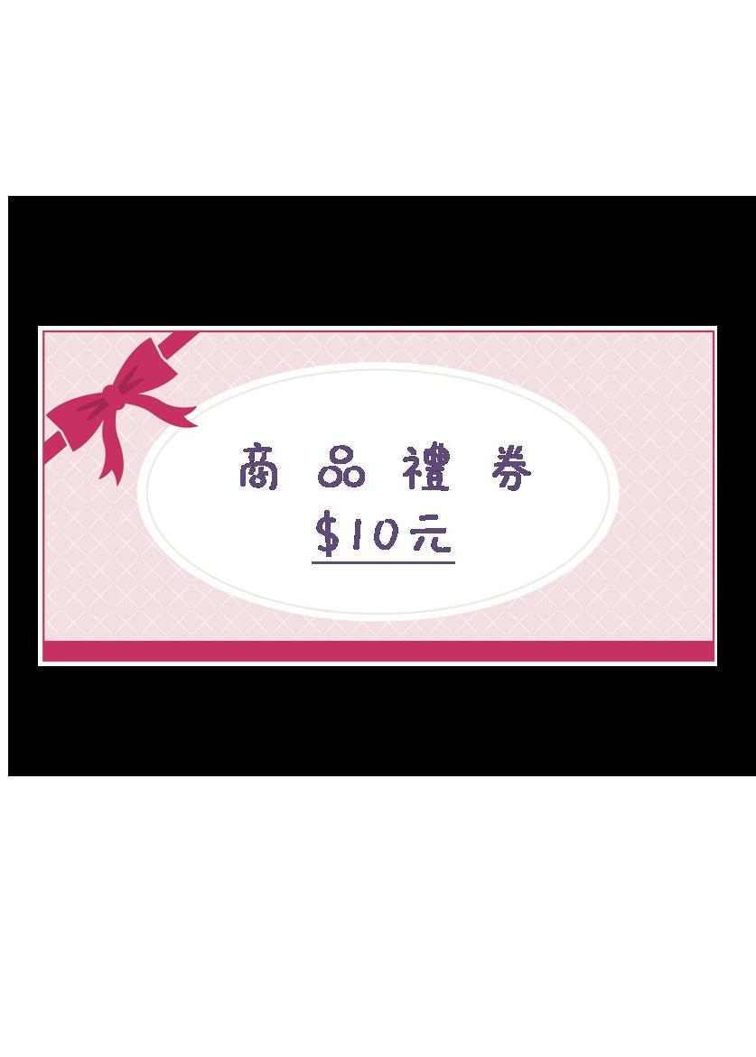 商品禮券$10