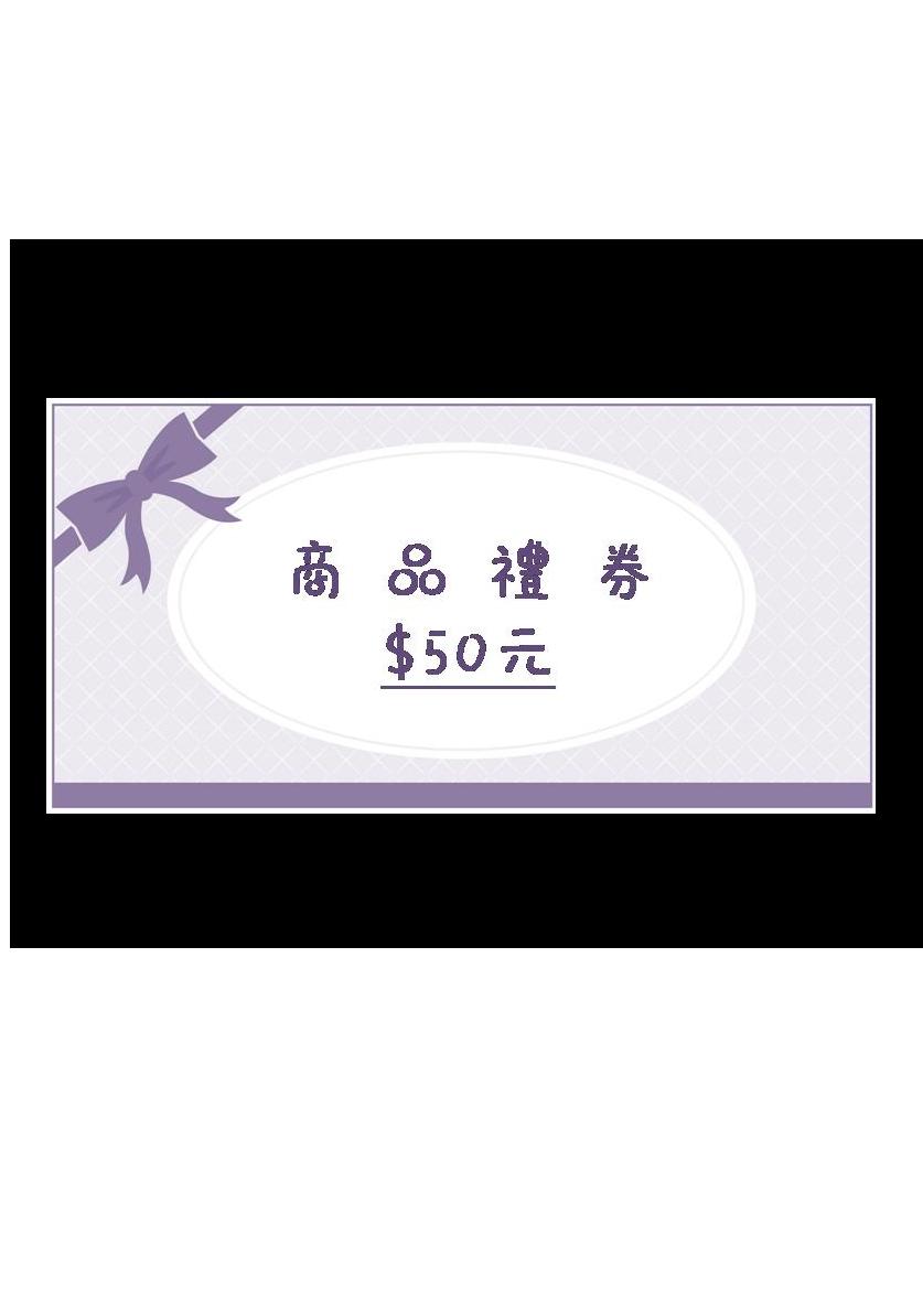 商品禮券$50