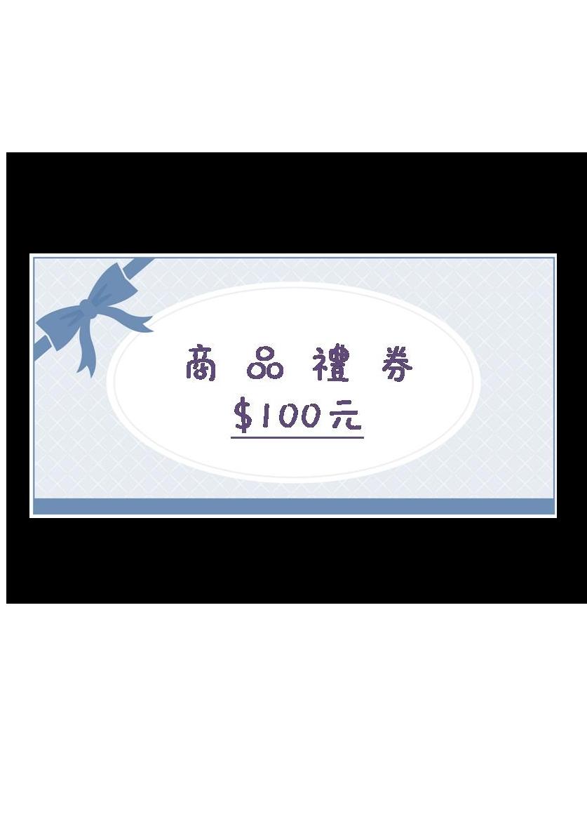 商品禮券$100