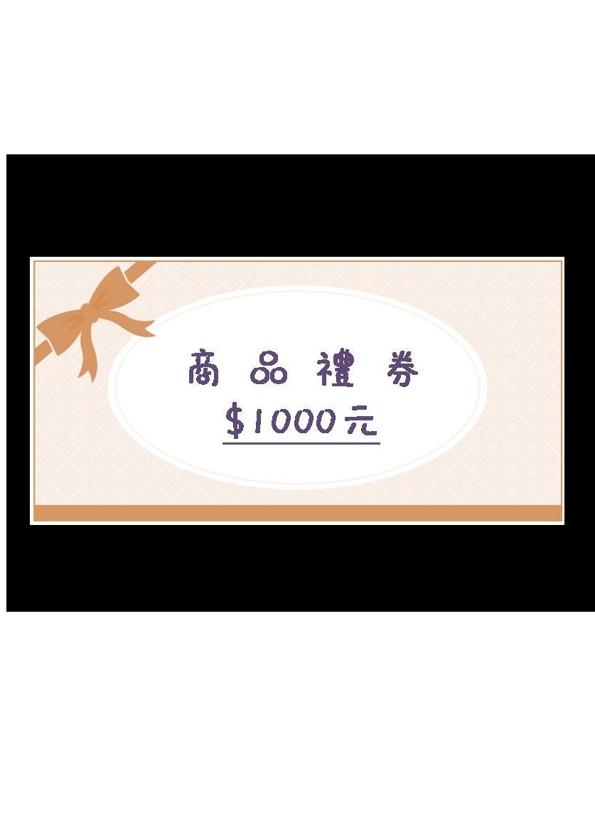 商品禮券$1000