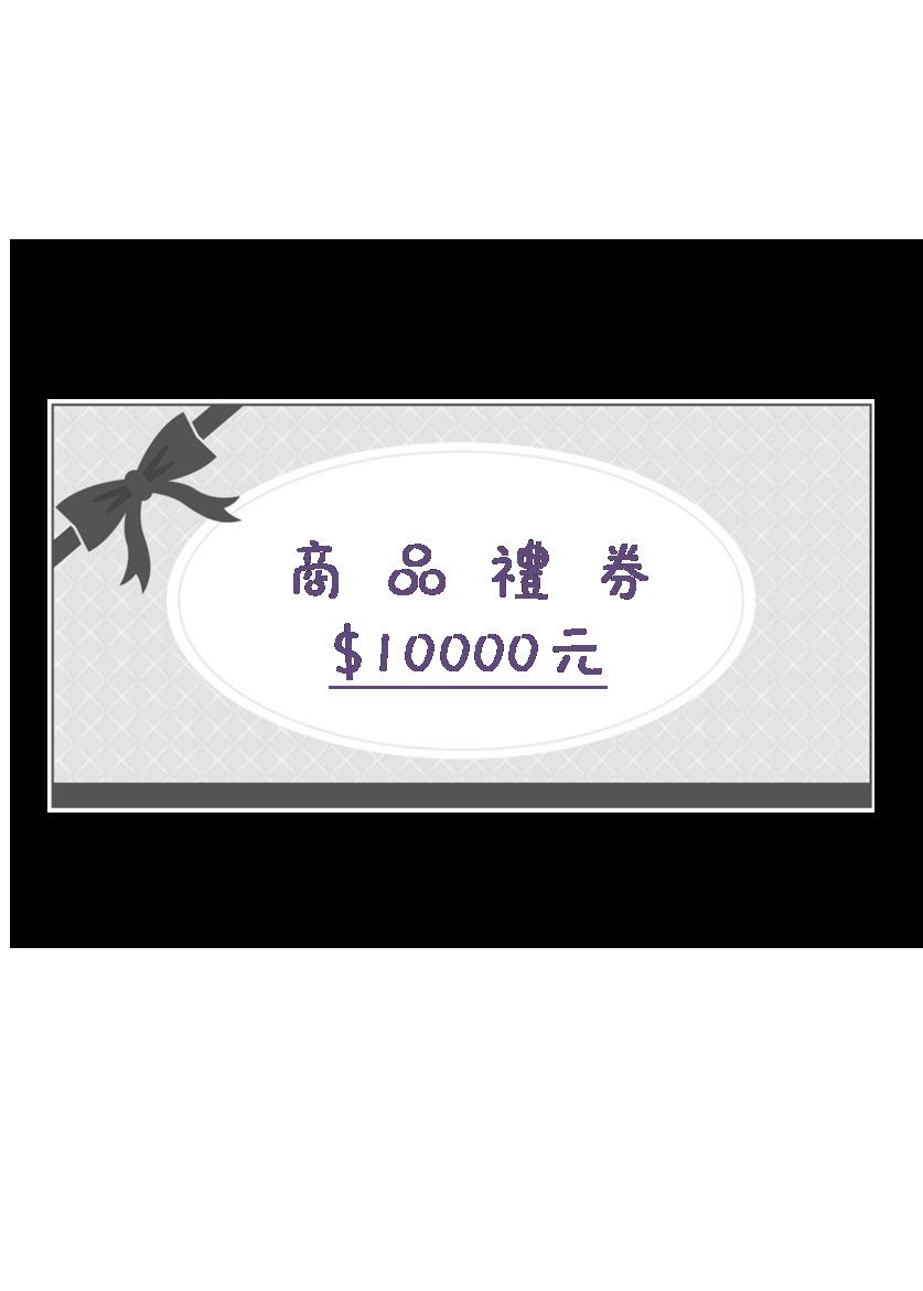 商品禮券$10000